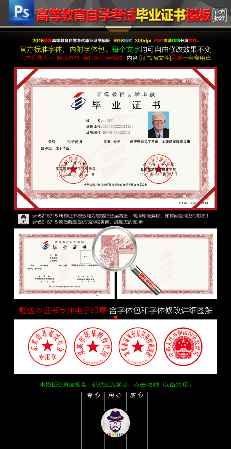 国家教育部高等教育自学考试毕业证书模板(图
