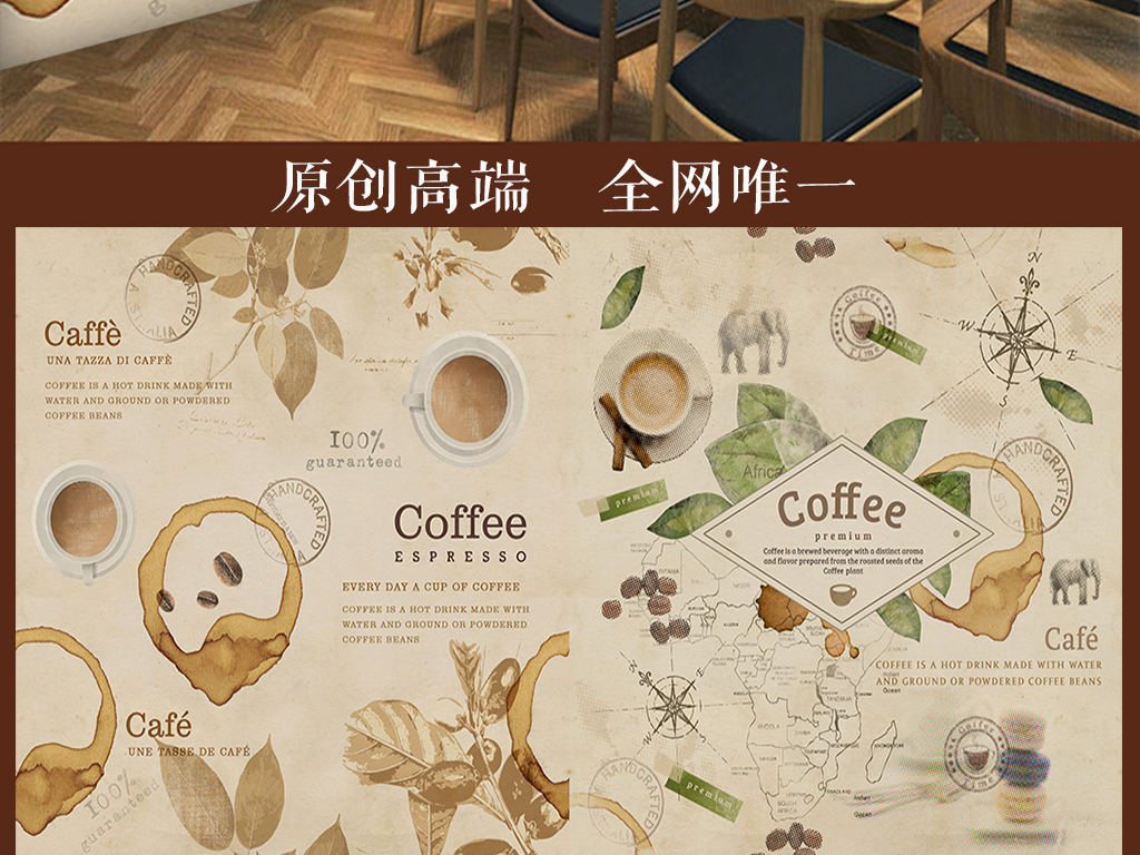 手绘咖啡店个性图案背景墙