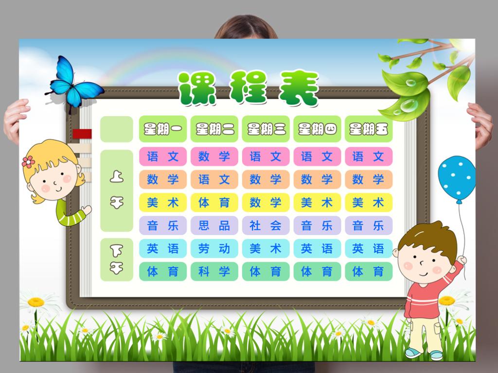 平面 广告设计 其他 其它 > 精品小学生课程表精细psd分层模板(1)图片