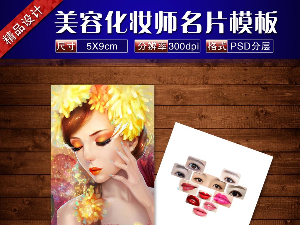 彩色手绘美容名片(图片编号:15101290)_美容美发名片