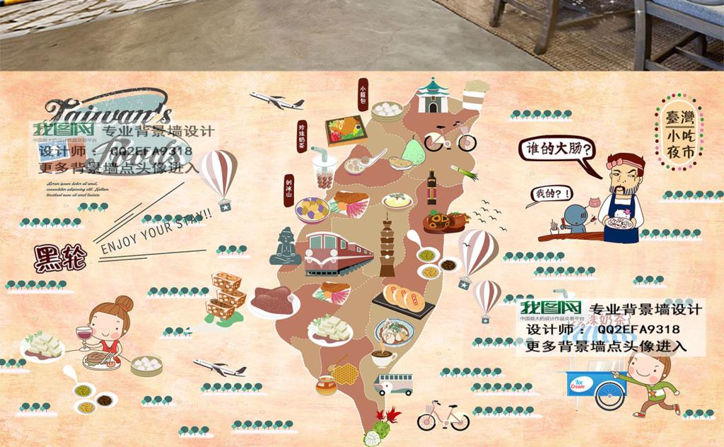 手绘台湾小吃夜市背景墙
