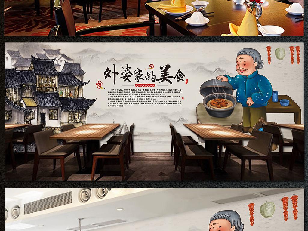 外婆家手绘餐馆中餐厅背景墙