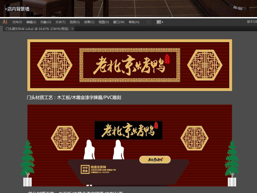 平面|广告设计 其他 其它 > 中式餐饮店店面设计送背景墙  版权图片图片