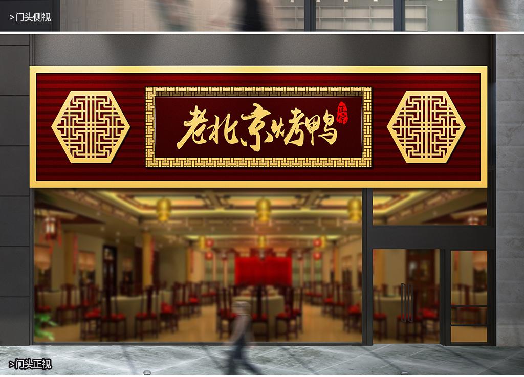 中式餐饮店店面设计送背景墙模板下载(图片编号:)___.