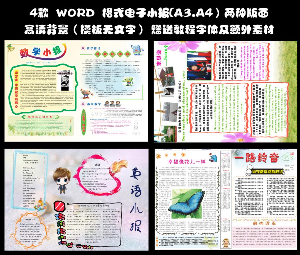 原创设计word电子手抄报图片