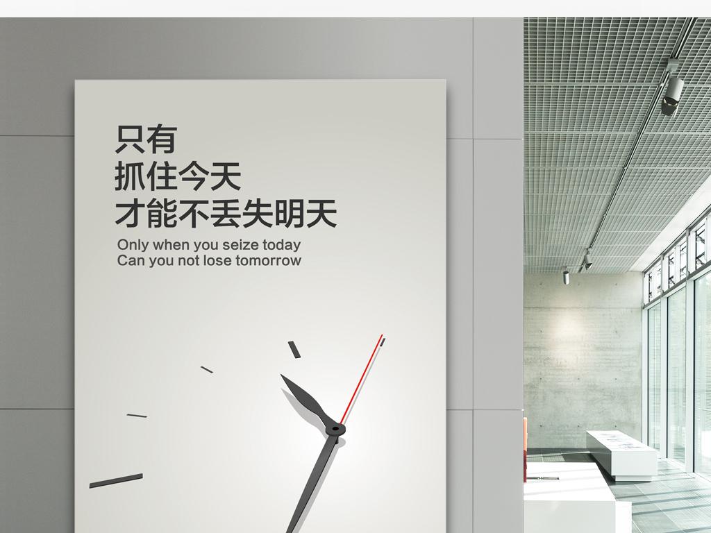 珍惜时间创意海报名言警句励志企业文化展板
