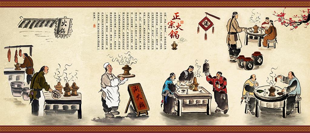 大厅形象墙背景墙壁画手绘火锅店涮羊肉