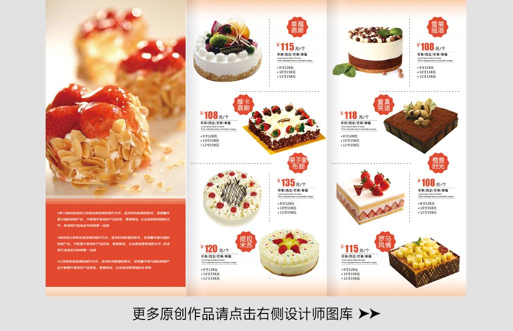 点心草莓烘培甜点价目表夏季餐厅美食折页设计模板菜单外卖甜品