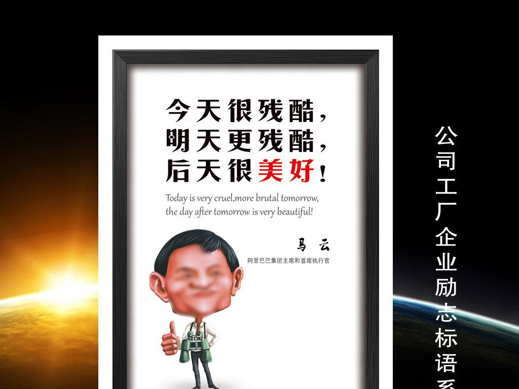 企业公司名人名言励志标语展板图片