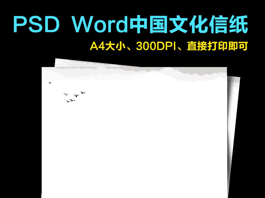 荷花水墨word背景复古a4信纸小报模板图片