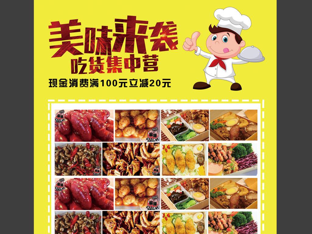 美味来袭食品宣传单模板设计
