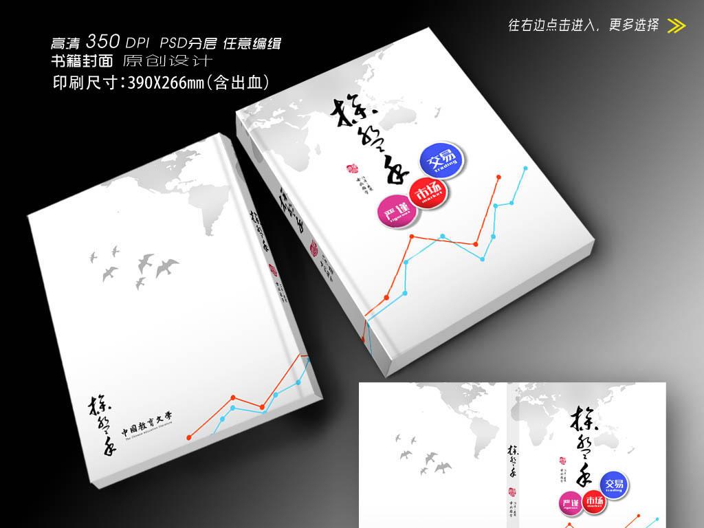 操盘手书籍封面设计模板下载(图片编号:15108174)_()