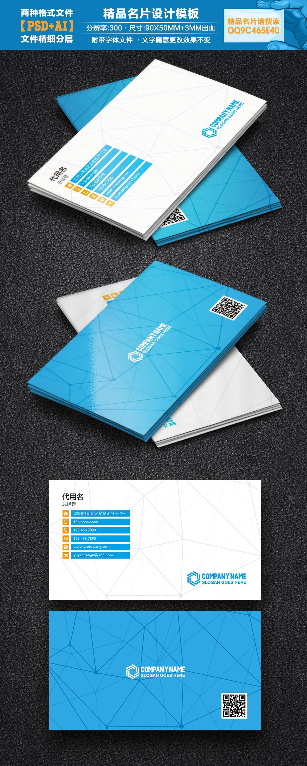 蓝色商务简洁个性创意名片模板下载(图片编号:)_vip卡