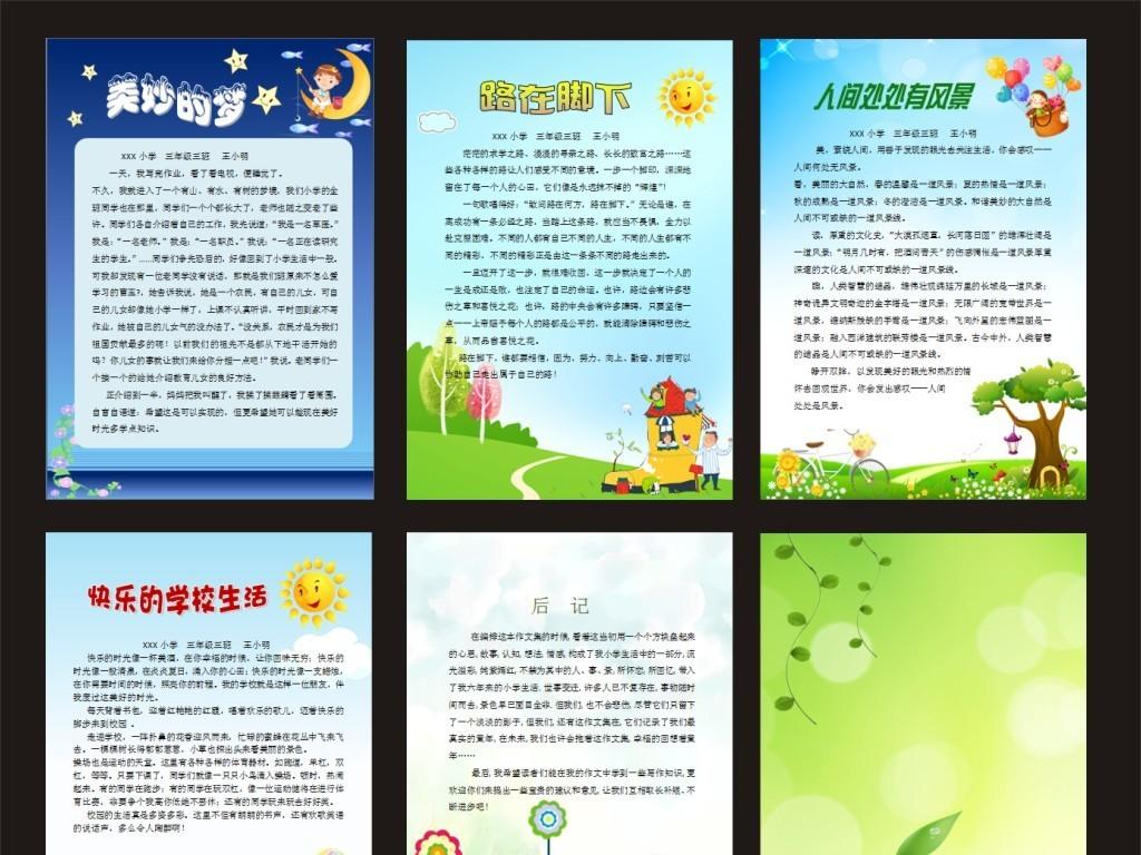 word学生作文集作文背景信纸校刊画册模板下载(图片:)