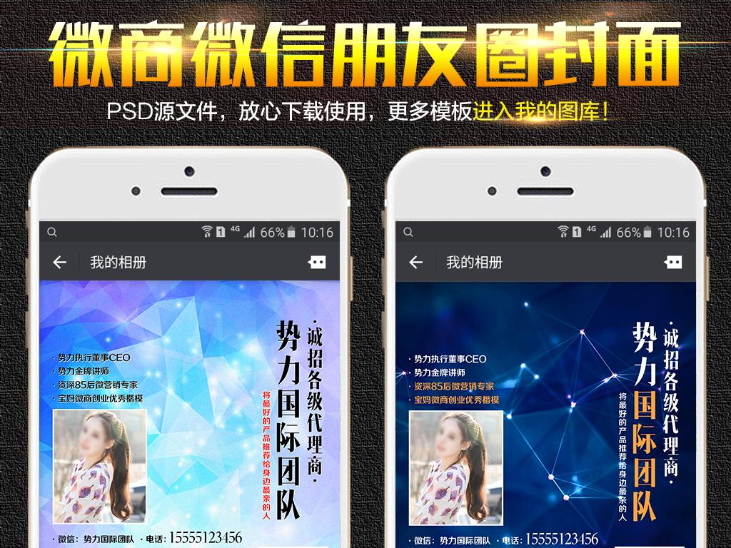 微信朋友圈封面设计微商微信名片图片