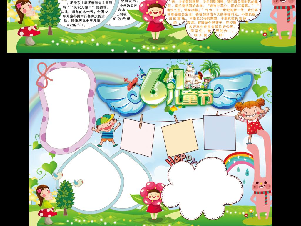 六一儿童节手抄画报-快乐61小报六一儿童节手抄电子小海报模板