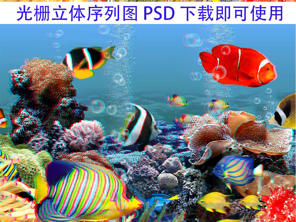 海底世界鱼类光栅立体序列图psd