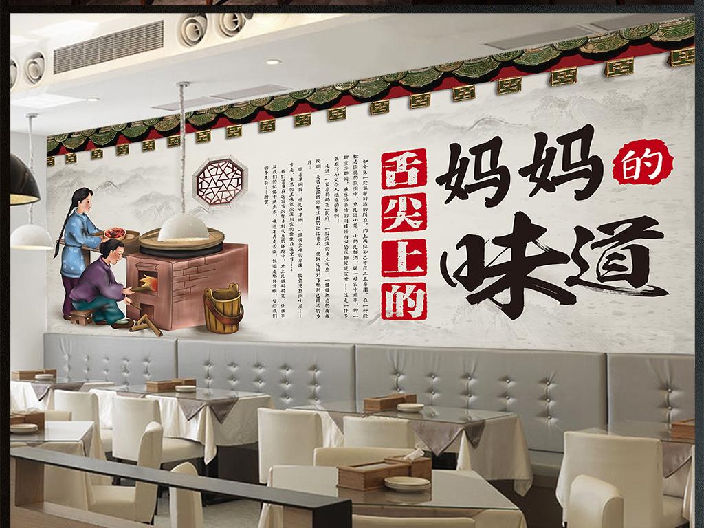 餐馆背景墙土菜馆                                  中国风手绘柴火