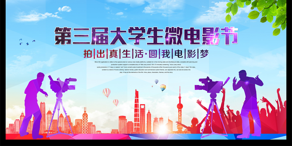 大学生微电影节宣传海报展板模板下载(图片编号:)