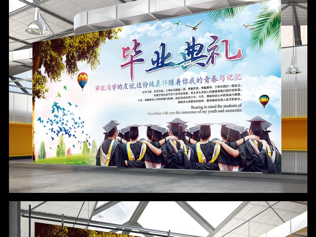 毕业典礼展板舞台背景海报大学生