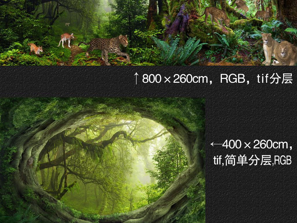 神秘原始森林动物3d立体主题空间背景墙