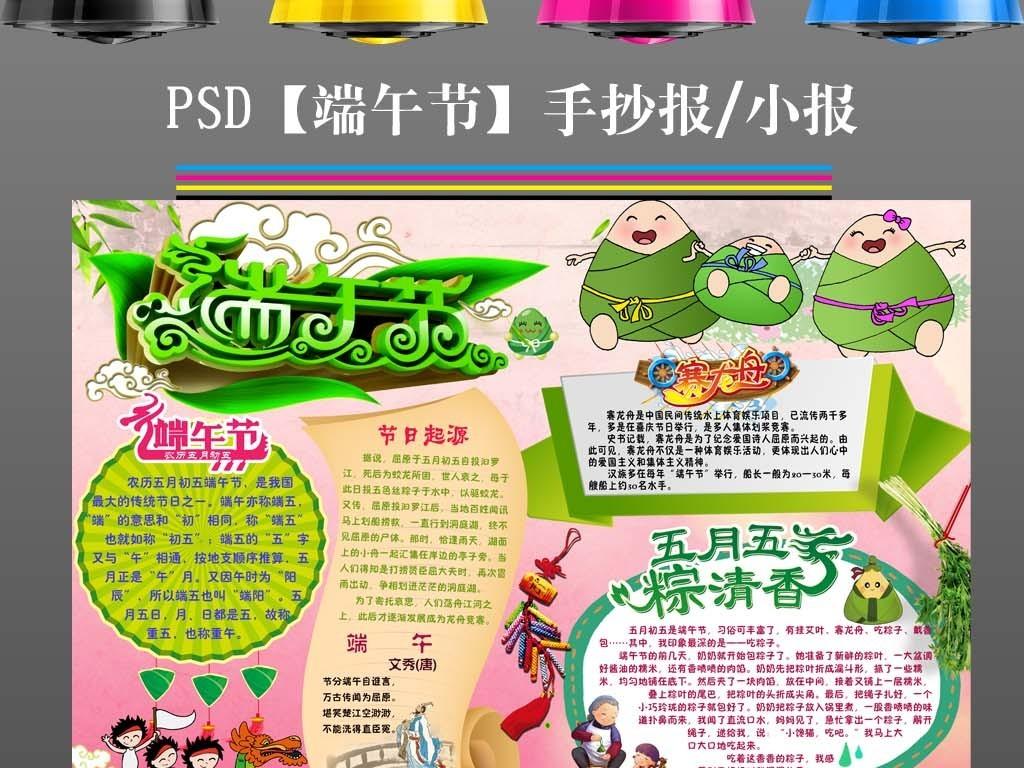 端午节手抄报中国风传统节日电子小报2