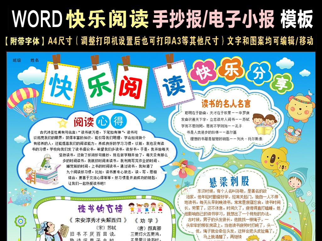 word快乐阅读读书电子小报手抄报模板