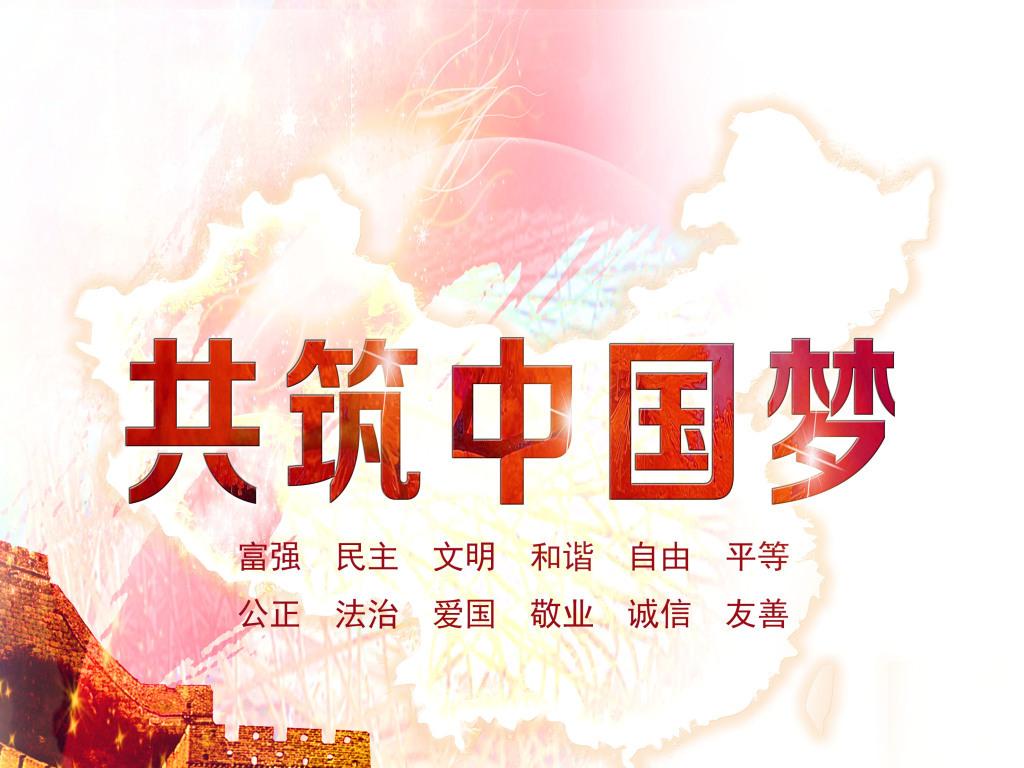 共筑中国梦幕布