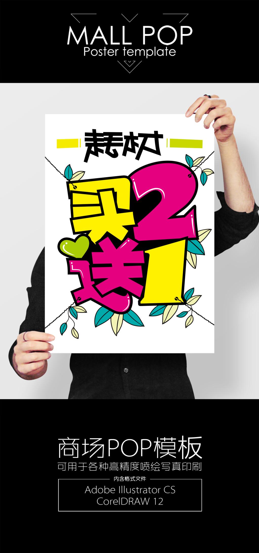 买二送一手绘pop海报