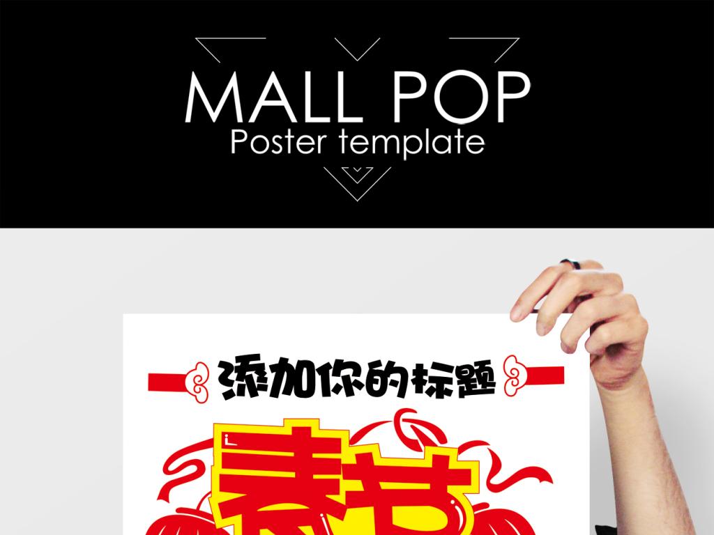 春节献礼手绘pop海报