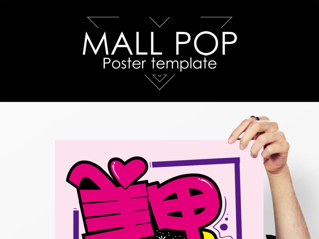宣传单pop手绘海报