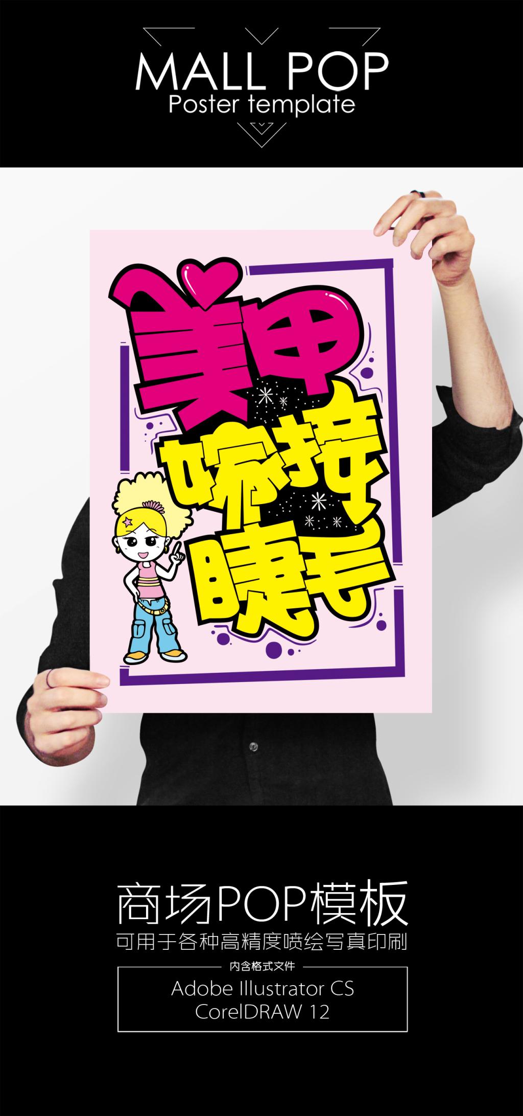 pop手绘海报美容美甲图片设计素材_高清cdr模板下载()