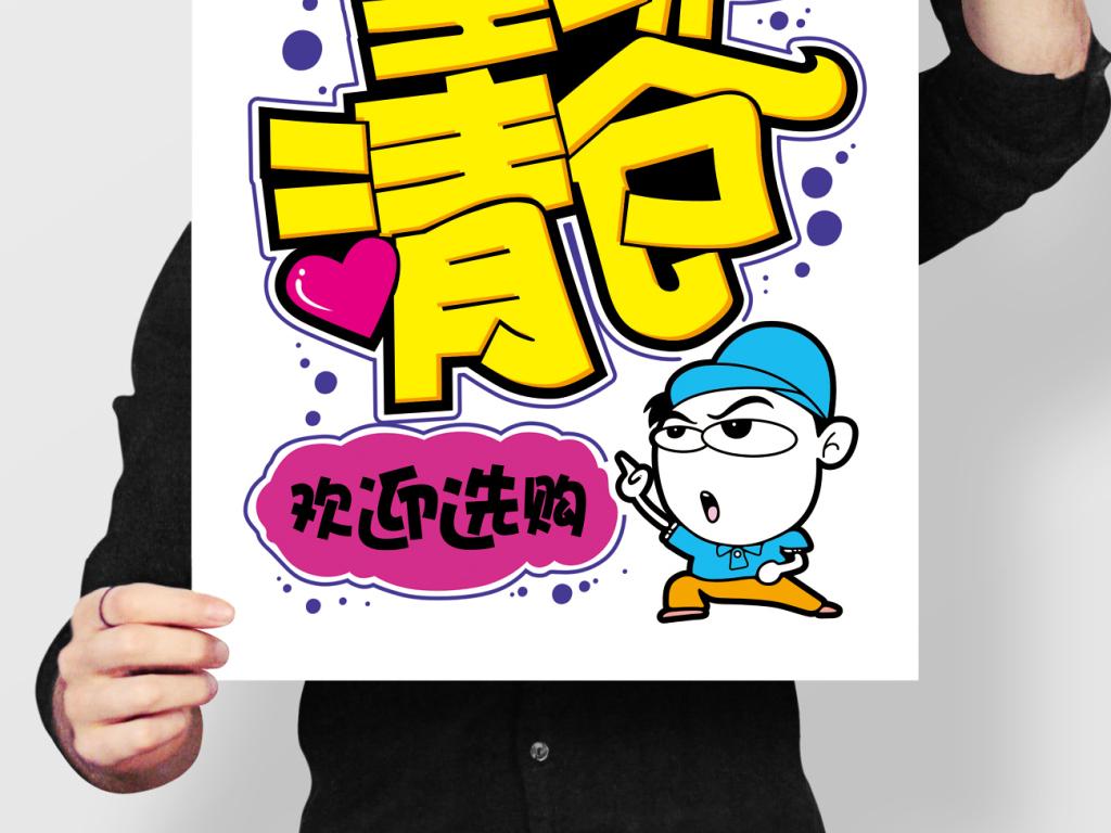 手绘pop清仓宣传海报图片