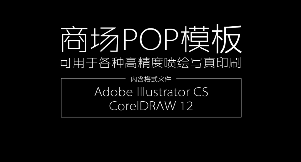 手绘pop招聘海报(图片编号:15122180)_中文字体_我图网