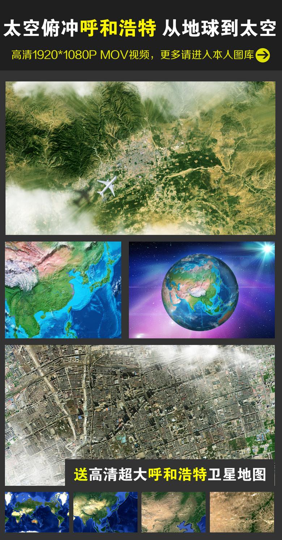 太空俯冲地球定位呼和浩特市卫星地图视频