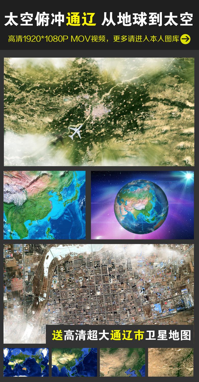 我图网提供独家原创太空俯冲地球定位通辽市卫星地图视频正版素材下载, 此素材为原创版权图片,图片 含音频(仅供参考禁止商用),图片编号为15125008 ,作品体积为,是设计师piclove 在2016-05-16 22:23:54上传, 素材尺寸/像素为-高清品质 图片-分辨率为, 颜色模式为,所属动态 特效 背景 分类,此原创格式素材图片已被下载1次,被收藏77 次,作品模板源文件下载后可在本地用软件编辑替换,素材中如有人物画像仅供参考禁止商用。