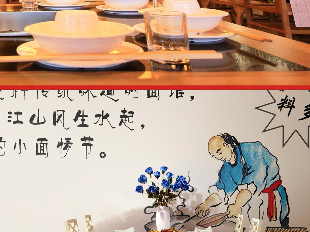 餐饮饭店面馆小吃酒店手绘壁画