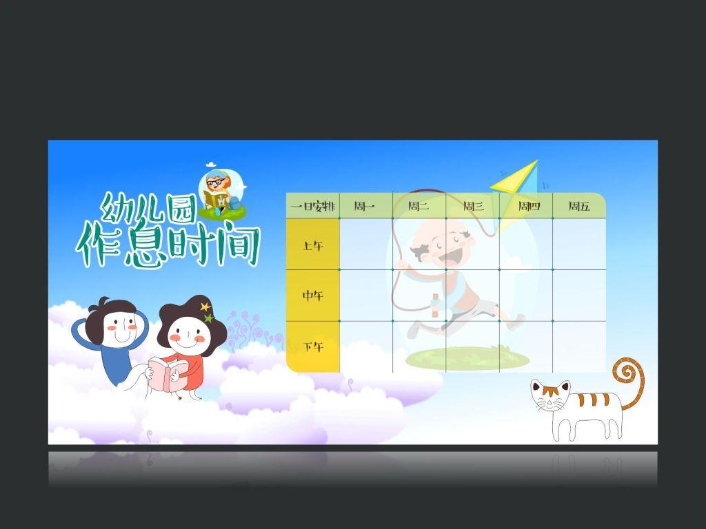 幼儿作息时间表学校作息活动展板