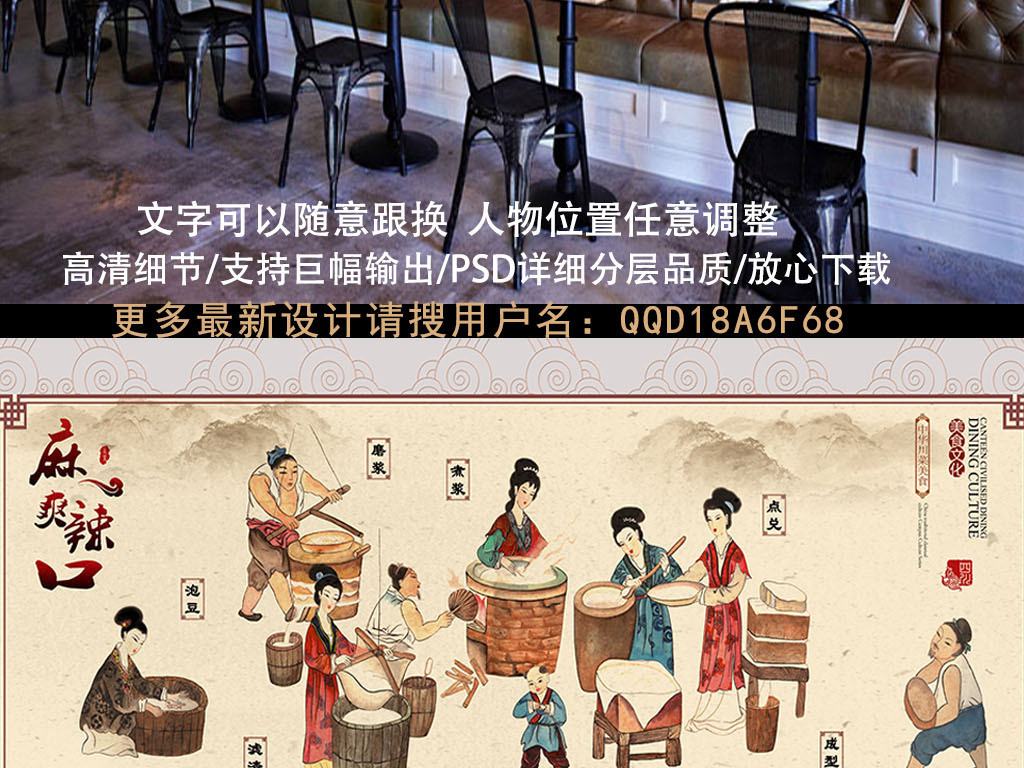 火锅店背景墙                                  壁纸手绘