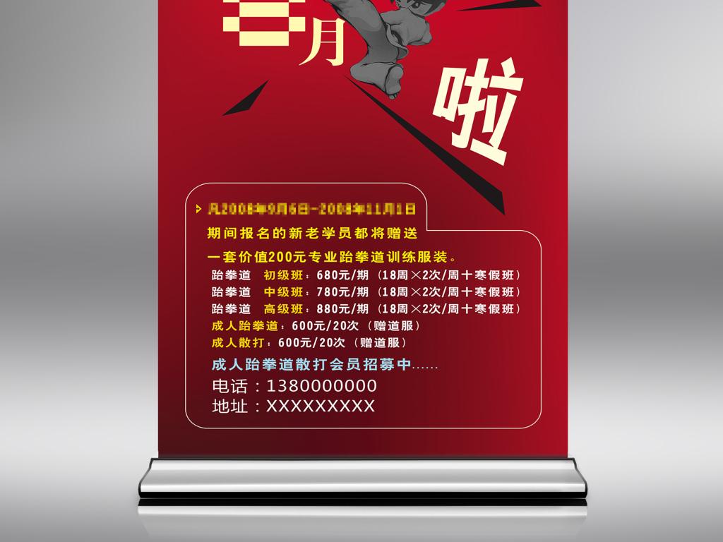 跆拳道开馆招生x展架模板