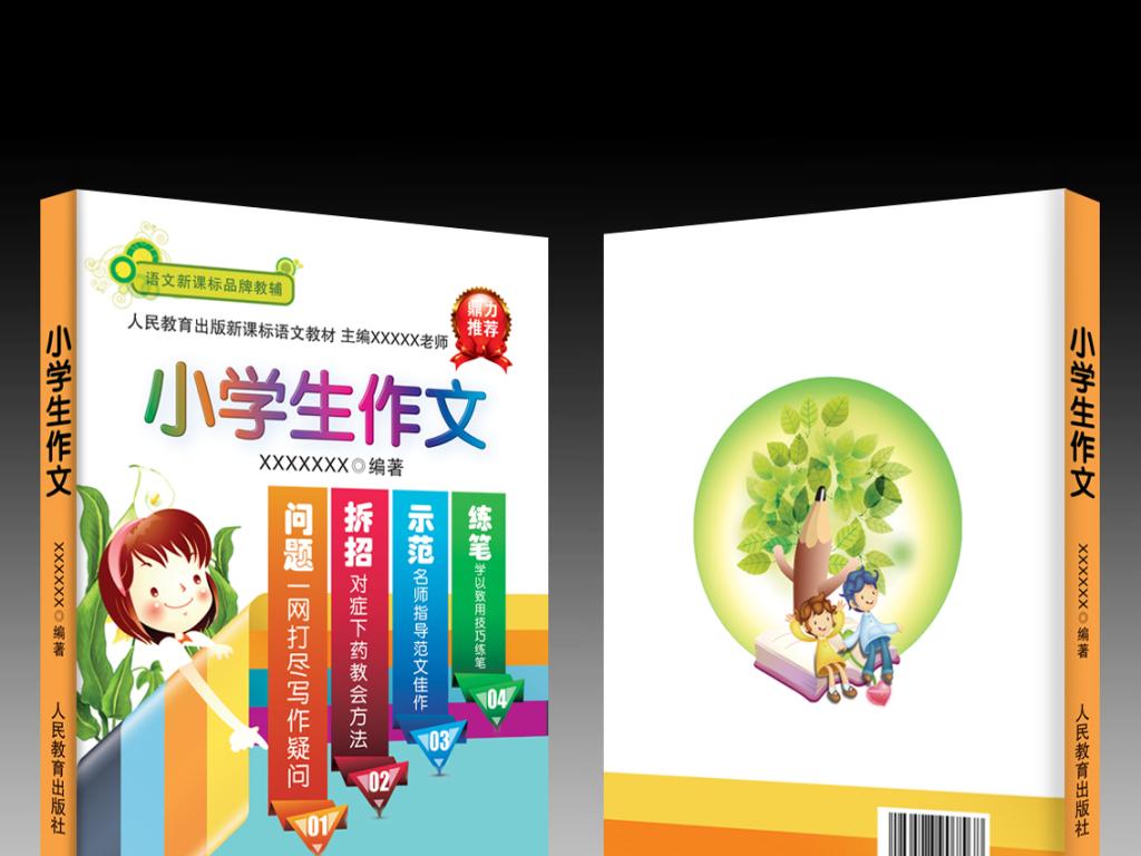 小学生作文封面 15129073图片
