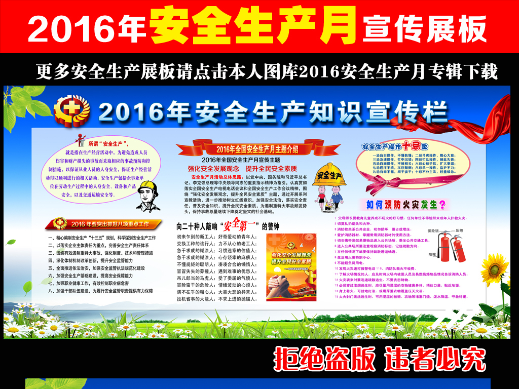 2016年安全生产月宣传展板