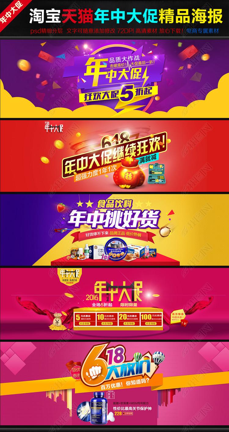 淘宝天猫京东618年中促店铺海报PSD