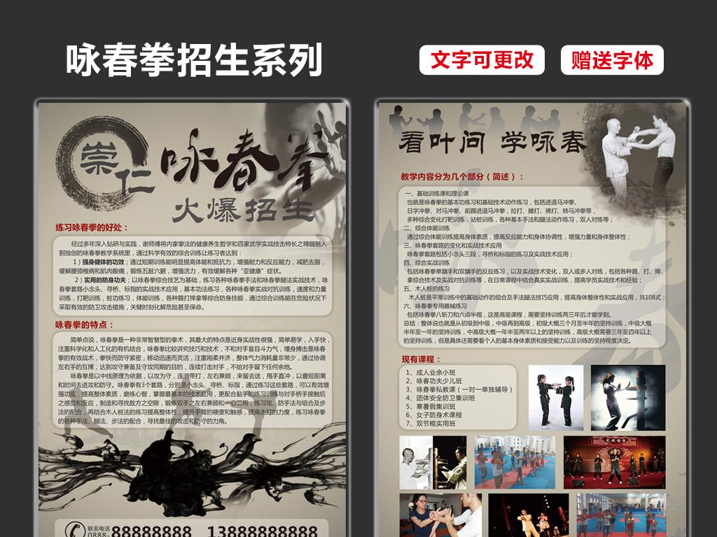 咏春拳武术招生宣传单海报模板下载(图片编号:)