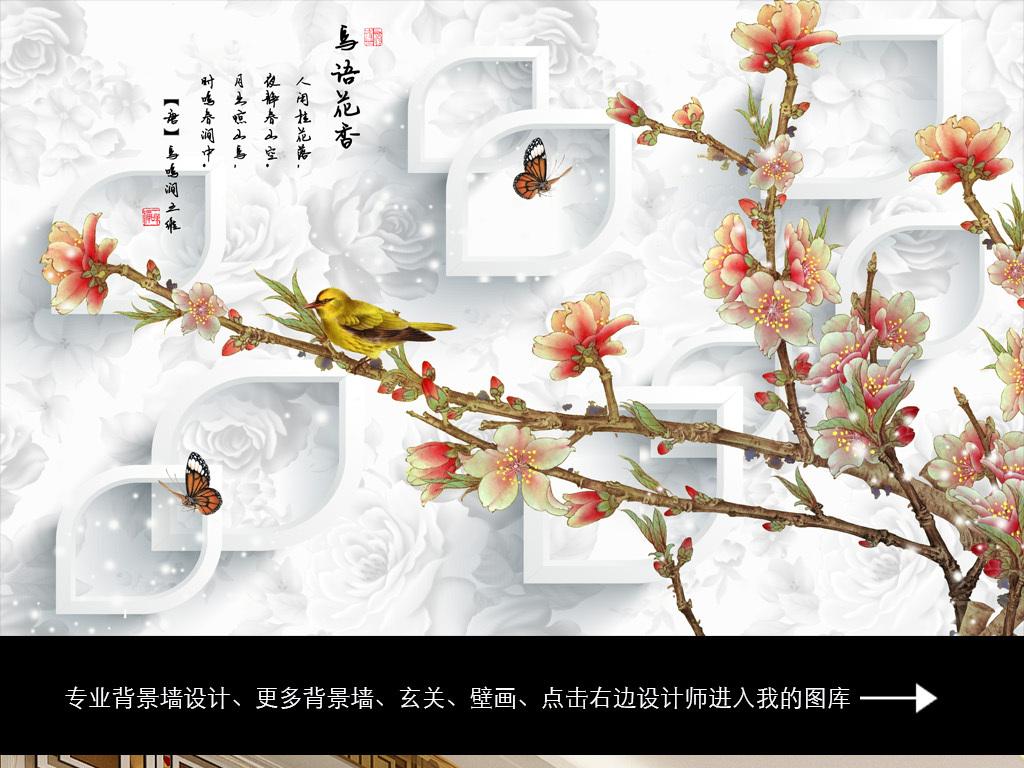 手绘中式花卉3d立体电视背景墙壁画073