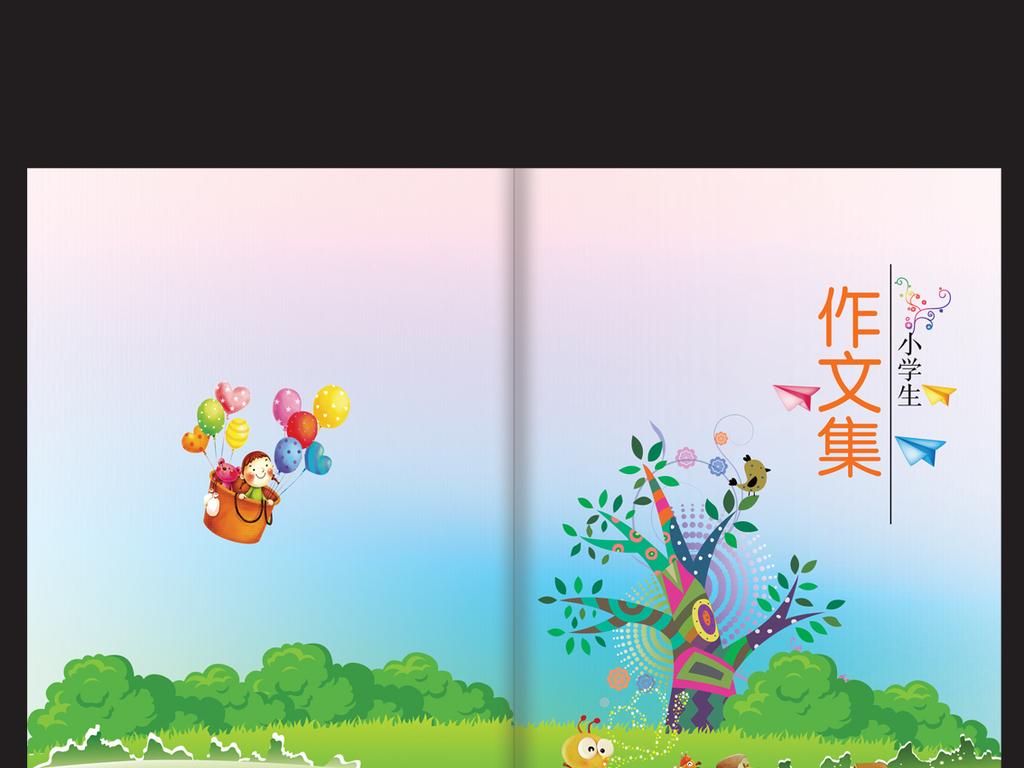 小学生作文集封面(图片编号:15133239)_企业画册(封面