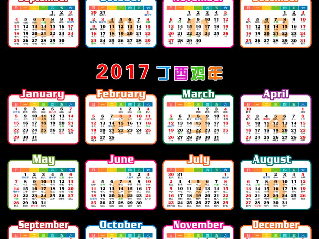 年历表模板psd日历条挂历台历用日历条模板2016年2017年猴
