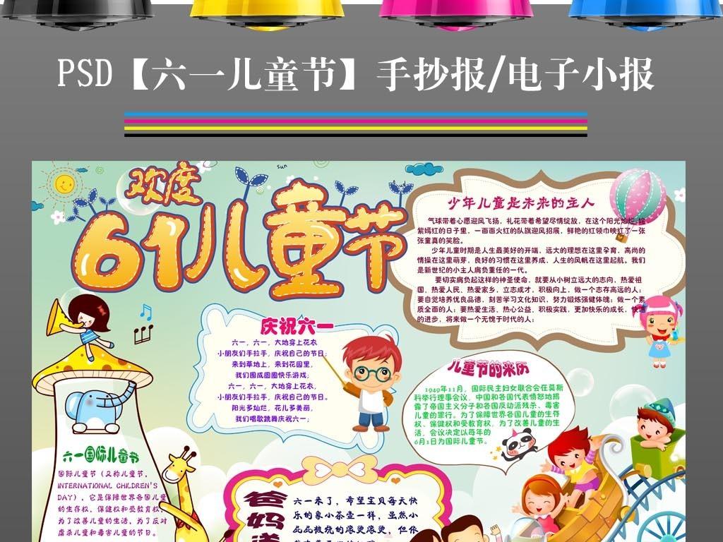 幼儿园六一海报旅行亲子小报童话边框小学生科普知识