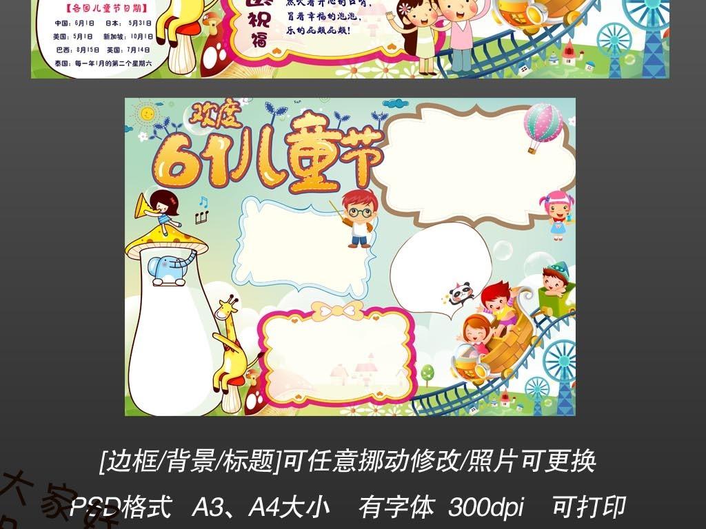 读书小报儿童幼儿园六一海报旅行