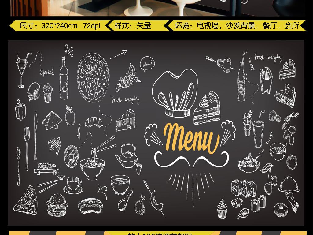 背景墙 工装背景墙 酒店|餐饮业装饰背景墙 > 黑板美食插画美式简约背图片